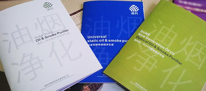 空气净化品牌画册设计-1