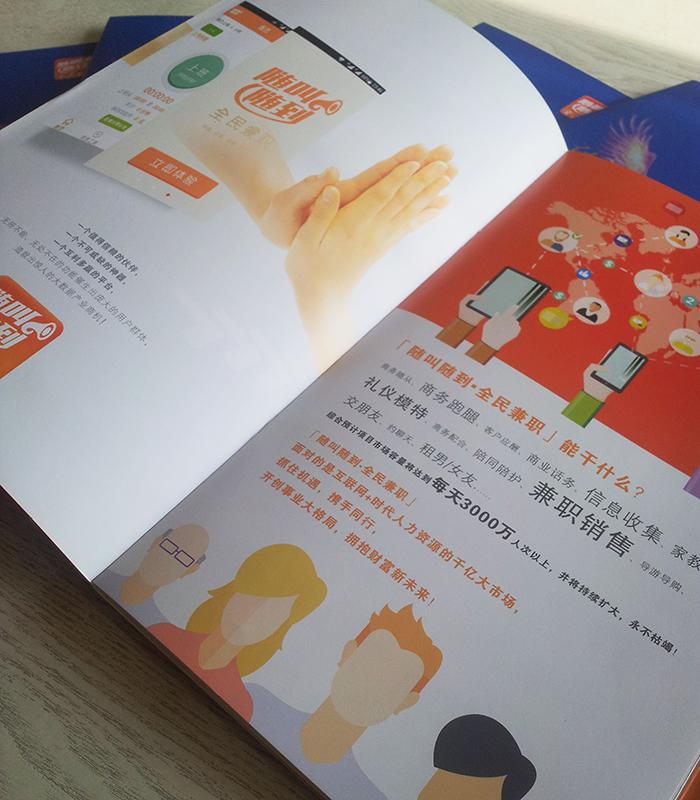 招商画册设计-3