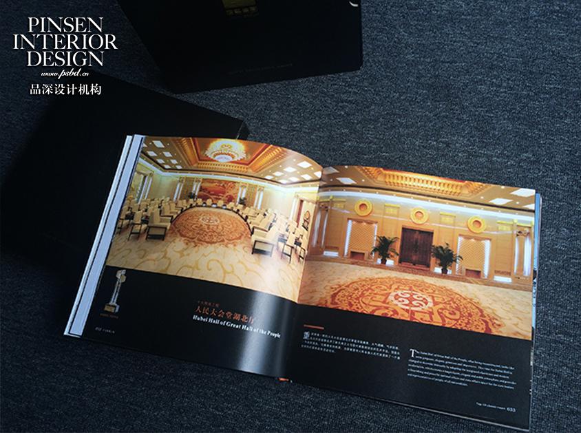 集团画册设计-品深设计