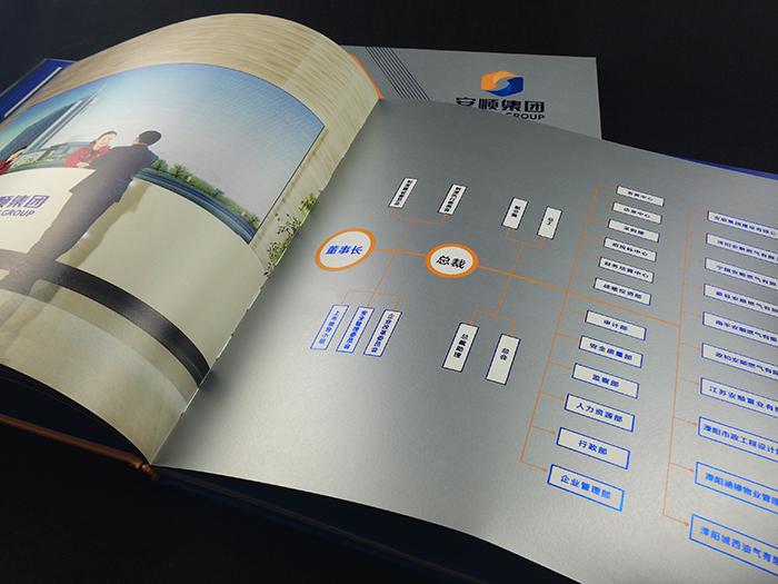 安顺集团画册设计