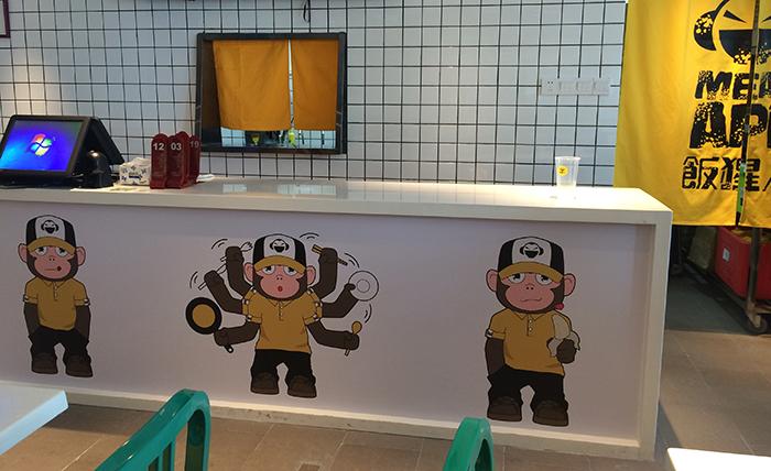 饭猩人餐饮品牌设计-6