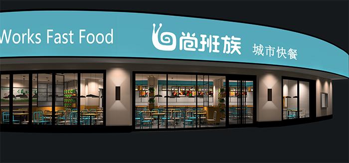 尚班族餐饮空间设计-7