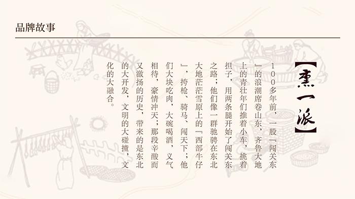 深圳品牌故事-2
