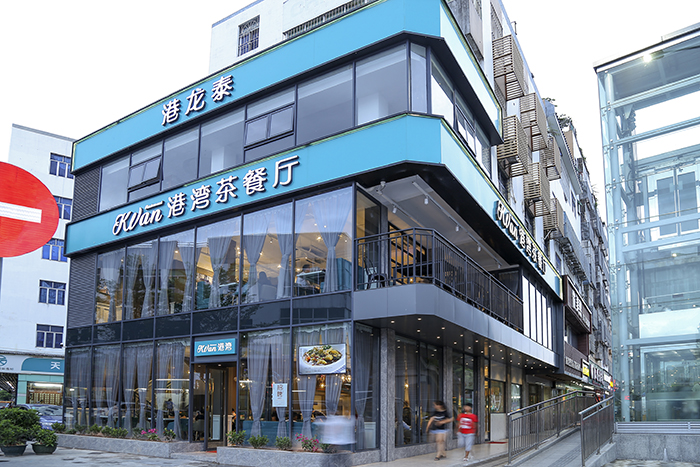 茶餐厅品牌策划设计-9