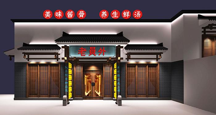 旗舰店餐饮品牌设计-11